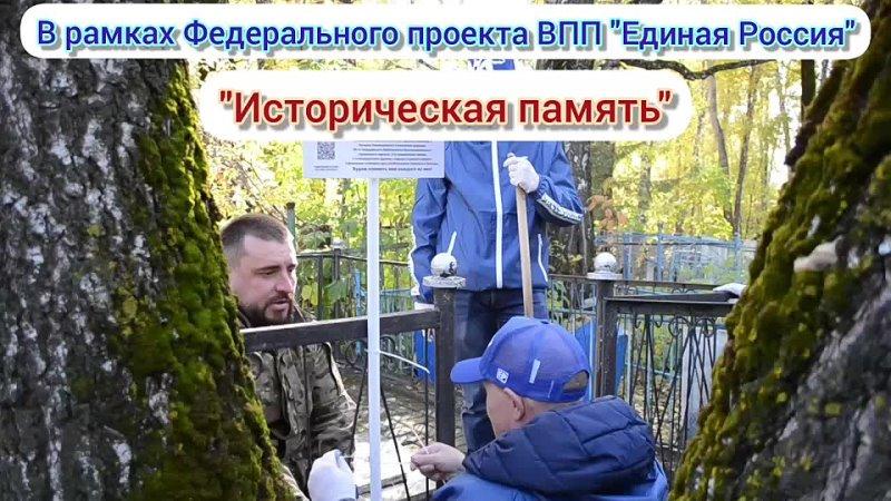 Цифровизация мест захоронений Героев Кузбассовцев