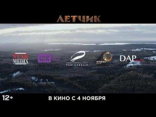 """Анонс художественного фильма """"Лётчик"""""""