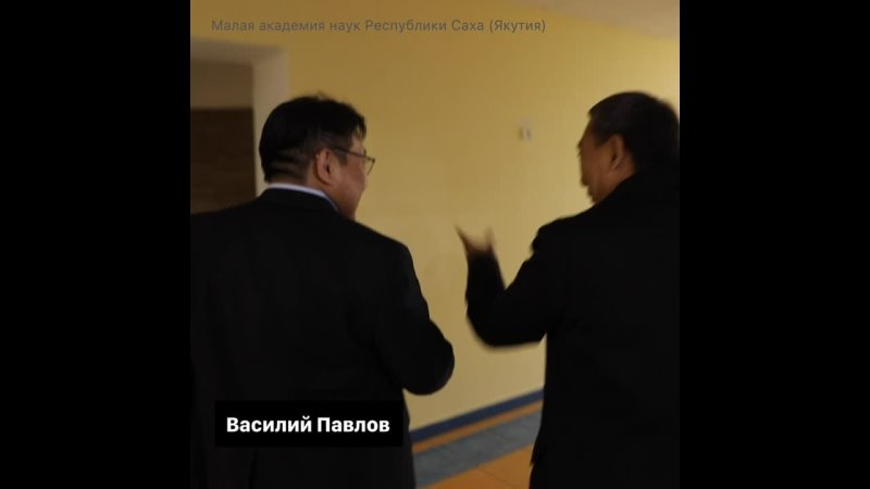 Видео от Малая академия наук РС Я