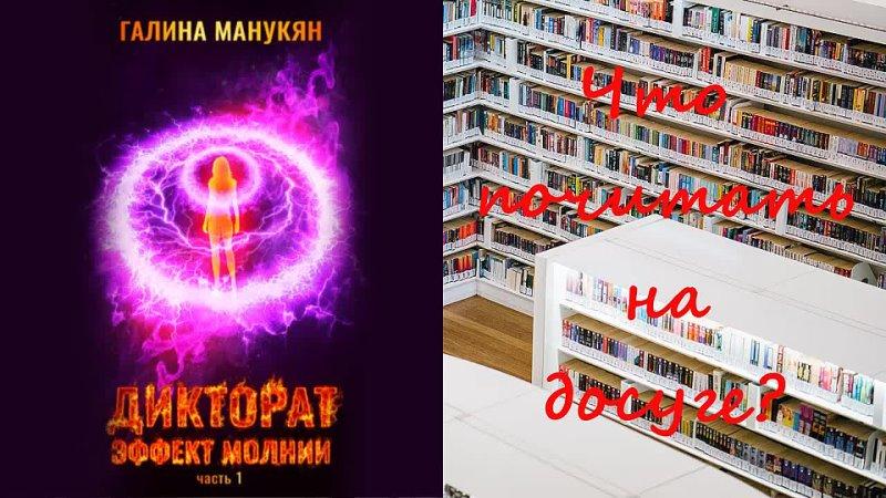 Дикторат Эффект молнии Часть 1 Галина Манукян