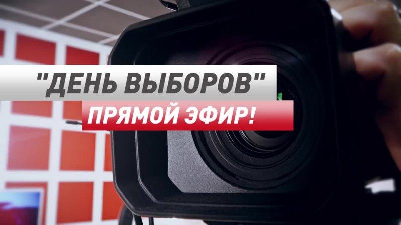 """""""День выборов"""" в прямом эфире!"""
