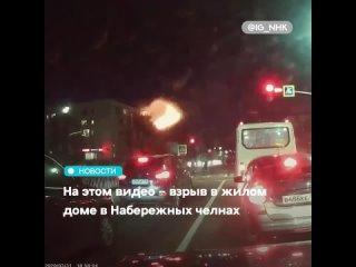 На этом видео – взрыв в жилом доме в Набережных че...