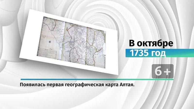 Какие значимые для Алтайского края события произошли 26 октября