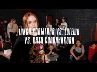 Домашние батлы   Hip-Hop Teens 1x1 semifinal   Алиса Колыгина, Евгеша и Катя Солонникова