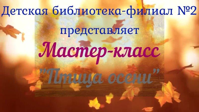Видео от Детскаи Библиотеки Филиал Гкурчатов