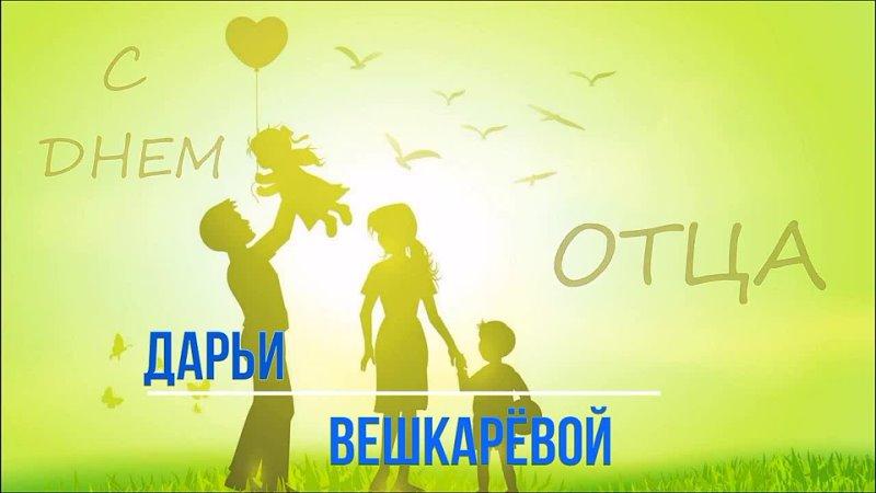 поздравление от Дарьи Вешкарёвой mp4