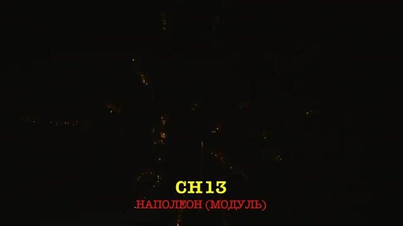 CH13 НАПОЛЕОН 49 залпов 1' mp4