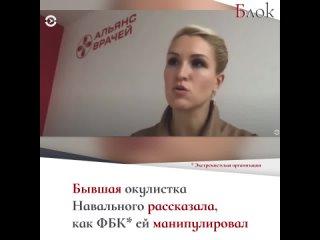 «Поматросили и бросили». Анастасия Васильева рассказала об отношениях с ФБК