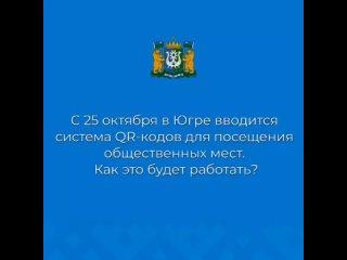В ряде муниципалитетов Югры с 25 октября введут QR...