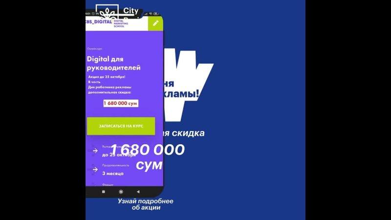 Видео от City Business School Uzbekistan