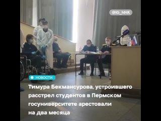 Тимура Бекмансурова, устроившего расстрел студентов в Пер...
