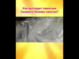 Как выглядит памятник Салавату Юлаеву изнутри?