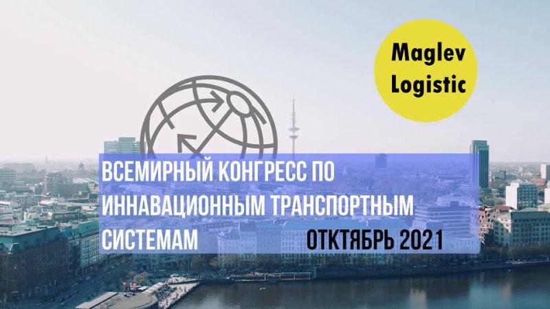 Видео от Maglev Logistic