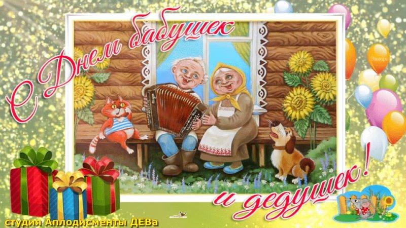 Поздравление с Днём бабушек и дедушек ст Аплодисменты ДЕВа