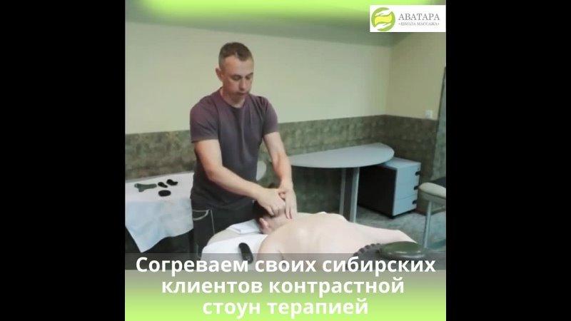 Видео от Школа массажа АВАТАРА семинары курсы обучение