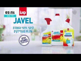 Реклама и анонсы (Reshet 13 [Израиль], )