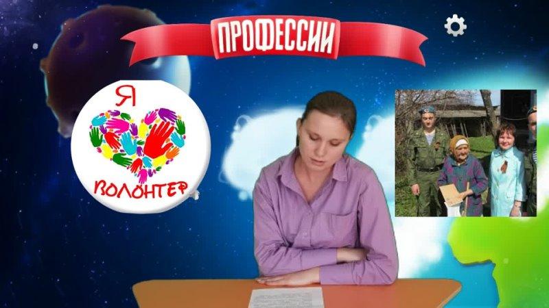 БДОУ г Омска Центр развития ребенка детский сад № 119 о профессии Волонтер