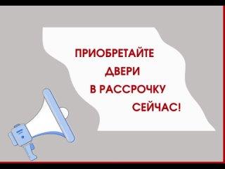 """วิดีโอโดย Салон дверей """"Скобяная лавка"""". Северодвинск"""