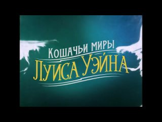 Кошачьи миры Луиса Уэйна (2021) - Русский трейлер