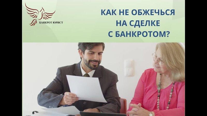 Видео от Банкротство физических лиц Юрист Вологда