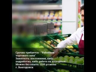 ⚠Внимание, г. Волгодонск! Открыты вакансии:⚠  - Ра...