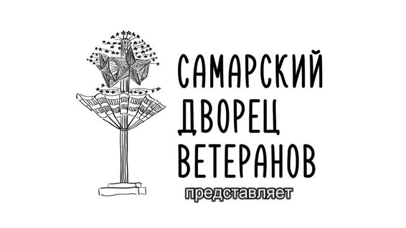 Видео от Самарский Дворец ветеранов