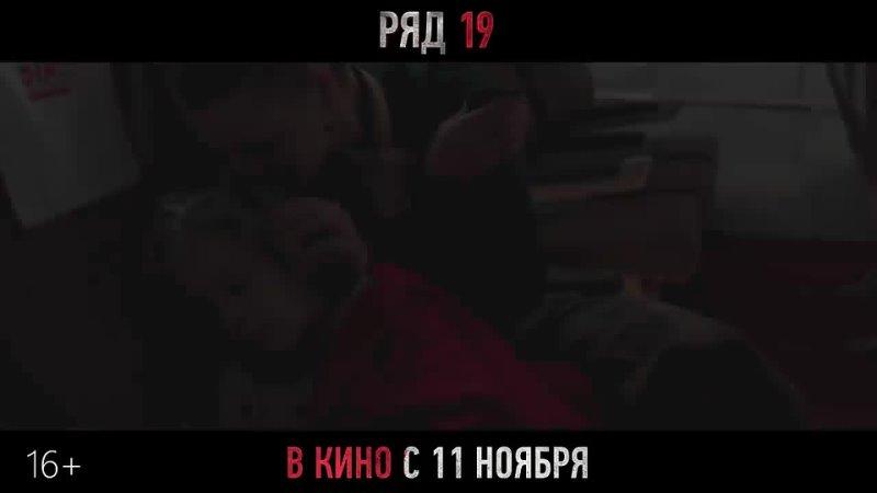 ТРЕЙЛЕР ДНЯ С НСТ Ряд 19