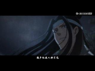 [Магистр дьявольского культа | Песни персонажей] Песня Лань Ванцзи — «С тобой иду одной дорогой»