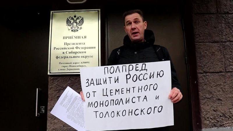 Обращение к полпреду президента в Сибири Серышеву