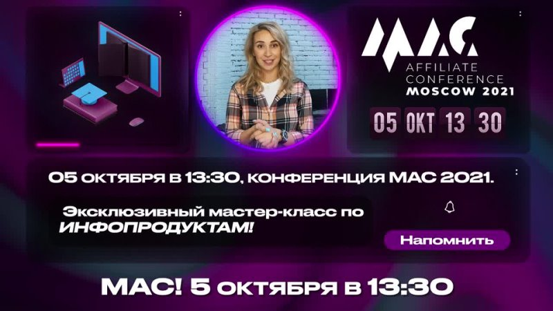 Приглашение на эксклюзивный мастер класс по инфопродуктам от Марины Черновой
