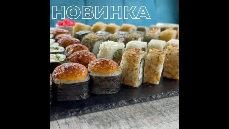 Видео от СУШИ В ДОМ Липецк Доставка суши роллов пиццы