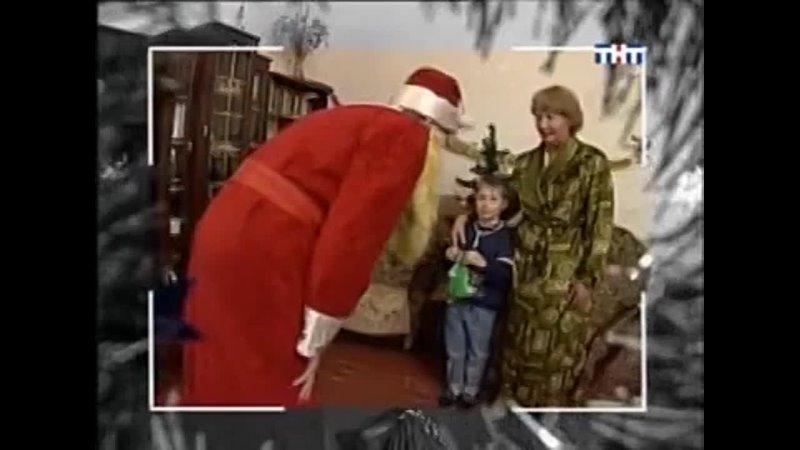 Дед Мороз и факин щит Снегурка