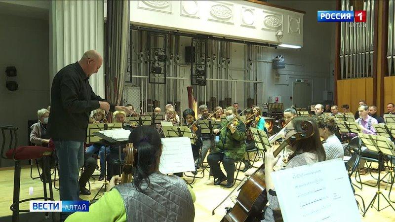 Симфонический оркестр алтайской филармонии готовит большую концертную программу