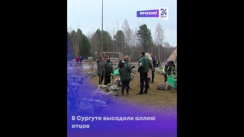 Видео от О Сургут