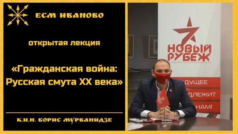 Гражданская война Русская смута XX века