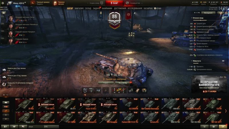 Стрим World of Tanks Объект 416 тачка на прокачку = wot Kiborg v9