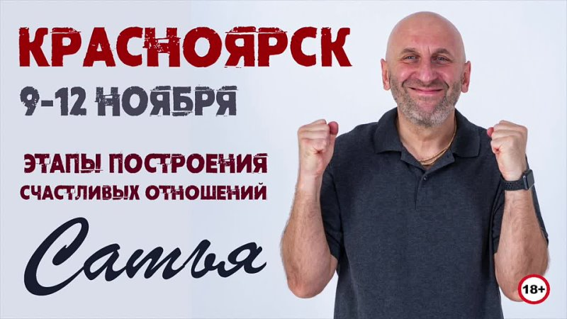 9 12 ноября вт пт 2021 Сатья в Красноярске с новым семинаром Этапы построения счастливых отношений для женщин и мужчин