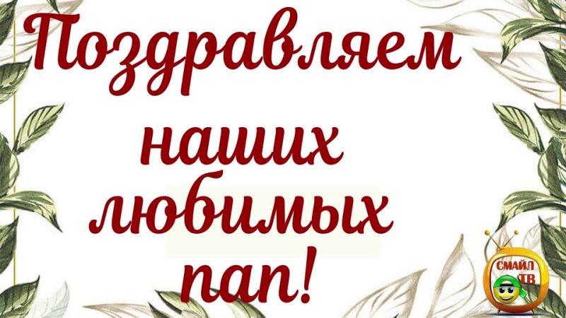 Видео от МОУ Школа п Харп ЯНАО