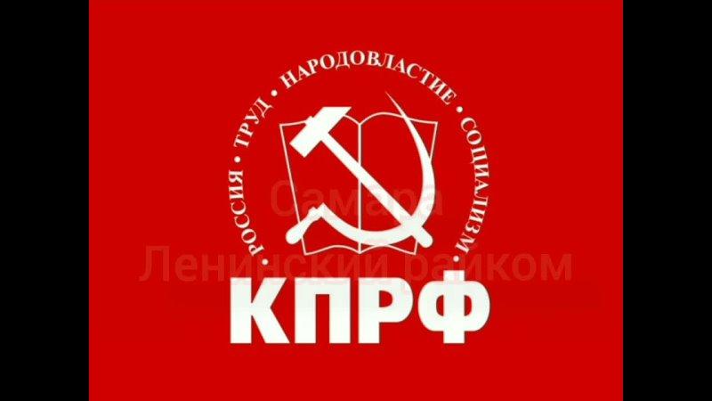 Видео от КПРФ Самара Ленинский район