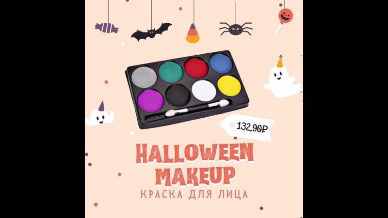 Краска для лица Рубль Бум