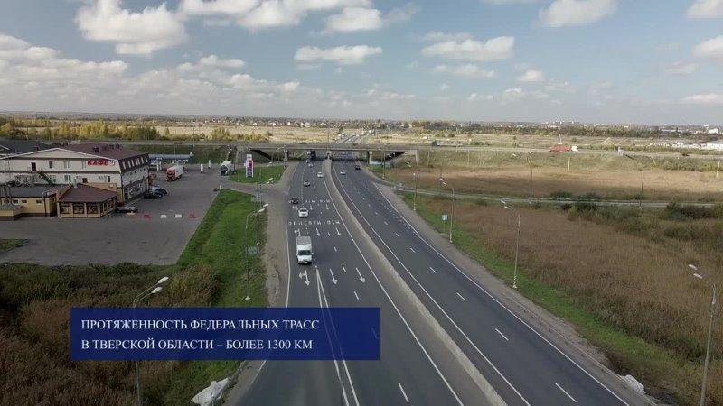 Видео от Правительство Тверской области