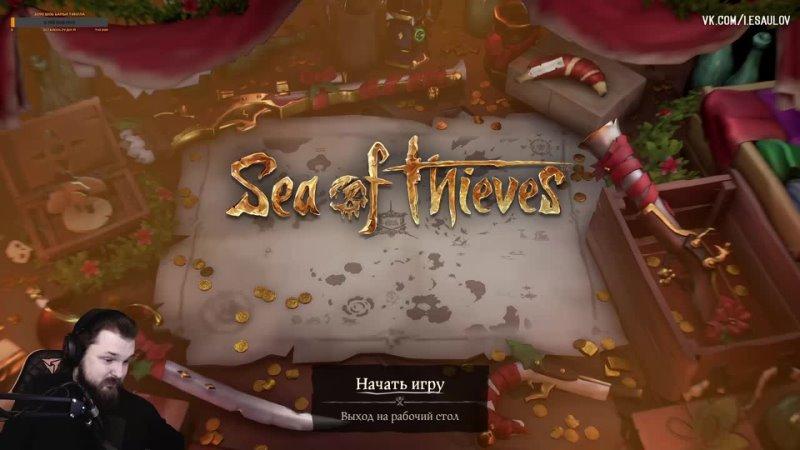 Создаём новогоднее настроение ч 4 Sea of Thieves