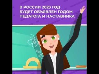 А вы знаете, что в России:  2021 – Год науки и тех...