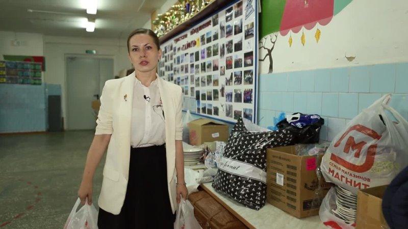 Сбор гуманитарной помощи для погорельцев Челябинской области волонтерами Уральской Стали