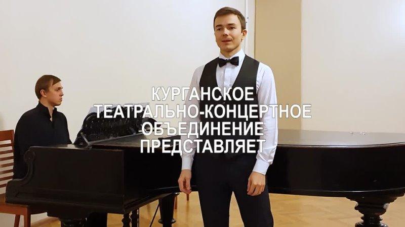 Видео от Курганское Театрально Концертное Объединение