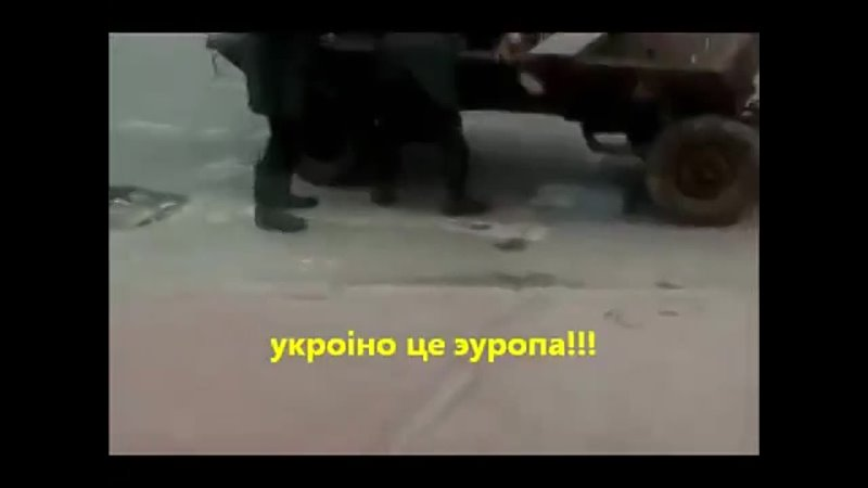 украiно це эуропа mp4