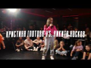 Домашние батлы   Hip-Hop Kids 1x1 final   Кристина Глотова и Никита Носков