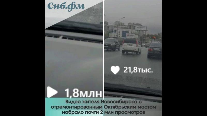 Видео жителя Новосибирска с отремонтированным Октябрьским мостом набрало почти 2 млн просмотров