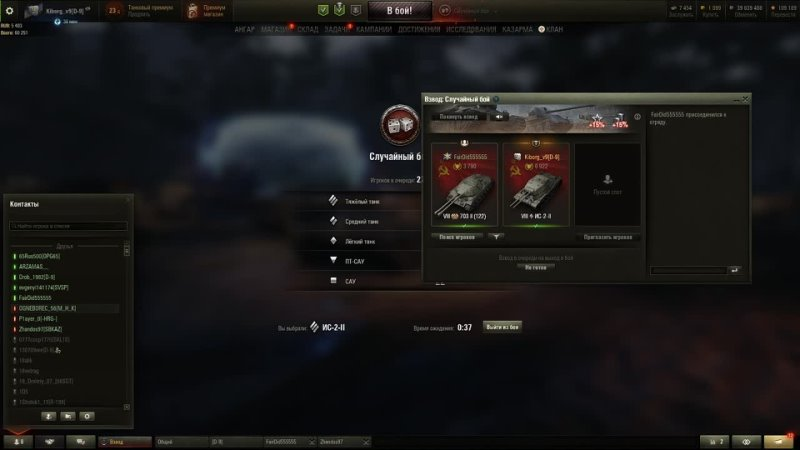Стрим World of Tanks ИС 2 II тачка на прокачку = wot Kiborg v9