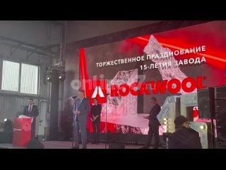 Александр Дрозденко на юбилее ROCKWOOL: Мы сегодня...